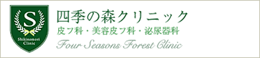 四季の森クリニック 皮膚科・美容皮膚科・泌尿器科
