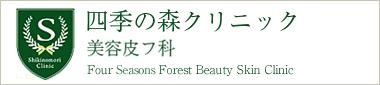 四季の森クリニック 美容皮フ科