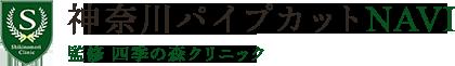神奈川パイプカットNAVI 四季の森クリニック