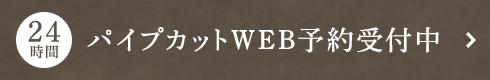 パイプカット WEB予約受付中