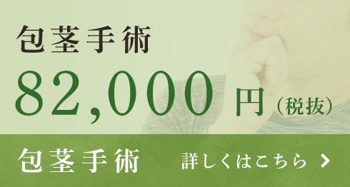 包茎手術 82,000円(税別)